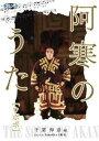 阿寒のうた(ウポポ) CD2枚付 (単行本・ムック) / 千葉伸彦/編