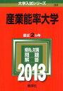 産業能率大学 2013 (大学入試シリーズ) 本/雑誌 (単行本 ムック) / 教学社