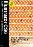 【選択可!】速習デザインIllustrator CS6 レッスン&レッツトライ形式で基本が身につく (Quick Master of Design) (単行本?ムック) / ピクセルハウス/著