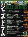 はじめてのジャズ ドラム マイナス ワンCDでジャズ セッションを体感 (Rhythm Drums magazine) (楽譜 教本) / 坂田稔/著 演奏