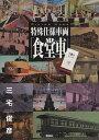 特殊仕様車両「食堂車」 (単行本・ムック) / 三宅俊彦/著
