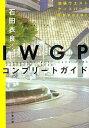 IWGPコンプリートガイド (文春文庫 い47-19 池袋ウエストゲートパーク Special)[本/雑誌] (文庫) / 石田衣良/著