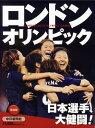 ロンドンオリンピック2012 日本選手、大健闘! 保存版[本/雑誌] (単行本・ムック) / 中日新聞社