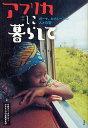 アフリカに暮らして ガーナ、カメルーンの人と日常 (単行本・...