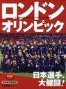 ロンドンオリンピック2012 日本選手 大健闘 保存版 本/雑誌 (単行本 ムック) / 信濃毎日新聞社
