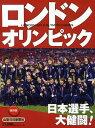 ロンドンオリンピック2012 日本選手、大健闘! 保存版[本/雑誌] (単行本・ムック) / 山梨日日新聞社