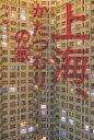 上海、かたつむりの家 / 原タイトル:蝸居 (単行本・ムック) / 六六/著 青樹明子/訳