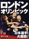 ロンドンオリンピック2012 日本選手、大健闘! 保存版[本/雑誌] (単行本・ムック) / 茨城新聞社