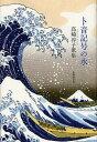 ト音記号の水 高崎淳子歌集 (かりん叢書) (単行本・ムック) / 高崎淳子/著