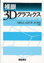 裸眼3Dグラフィクス (単行本・ムック) / 羽倉弘之/編集 山田千彦/編集 大口孝之/編集