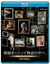 額縁をくぐって物語の中へ セレクション 西洋美術編 [Blu-ray] / 趣味教養
