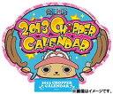 【送料無料選択可!】卓上 ワンピースチョッパー [2013年カレンダー] / アニメ