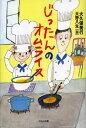 じったんのオムライス[本/雑誌] (児童書) / 大久保美行/作 大野八生/画