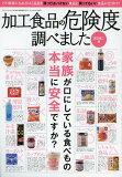 加工食品の危険度調べました スーパーで買ってはいけない食品と買ってもいい食品 (三才ムック) (単行本・ムック) / 渡辺雄二/著