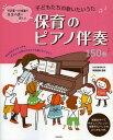 保育のピアノ伴奏150曲 子どもたちの歌いたいうた 保育園・幼稚園の先生の声で選んだ (単行本・ムック) / 阿部直美/監修