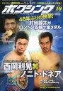 ボクシングマガジン 2012年10月号 西岡利晃×ノニト・ドネア (雑誌) / ベースボール・マガジン社