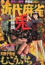 近代麻雀 2012年10/15号 (雑誌) / 竹書房