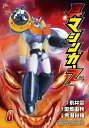 真マジンガーZERO 8 (チャンピオンREDコミックス)[本/雑誌] (コミックス) / 余湖裕輝/画 / 永井 豪 原作