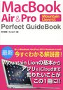 MacBook Air & Pro Perfect GuideBook (単行本・ムック) / 野沢直樹/著 村上弘子/著