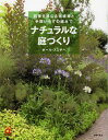 ナチュラルな庭づくり 四季を感じる宿根草と手間い...