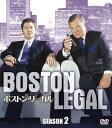 DVD - ボストン・リーガル シーズン2 [SEASONSコンパクト・ボックス] / TVドラマ