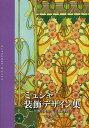 ミュシャ装飾デザイン集 『装飾資料集』『装飾人物...