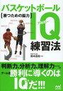 バスケットボールIQ練習法 勝つための脳力[本/雑誌...