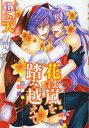 花は嵐を踏み越えて (光彩コミック)[本/雑誌] (コミックス) / Dr.天/著