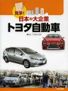 トヨタ自動車 (見学!日本の大企業) (児童書) / こどもくらぶ/編さん