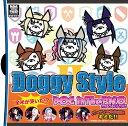 楽天CD&DVD NEOWINGDoggy Style II [通常盤][CD] / DOG in The パラレルワールドオーケストラ