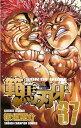 範馬刃牙 37 (少年チャンピオン・コミックス)[本/雑誌] (コミックス) / 板垣恵介/著