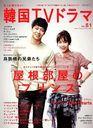 もっと知りたい!韓国TVドラマ vol.51 (MOOK21) (単行本・ムック) / 共同通信社