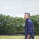 僕の未来に君がいてほしい[CD] / WATARU