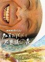 NHKスペシャル クニ子おばばと不思議の森 [Blu-ray] / ドキュメンタリー
