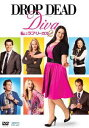 私はラブ・リーガル DROP DEAD Diva シーズン 2 DVD-BOX / TVドラマ