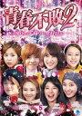 青春不敗 2 〜G8のアイドル漁村日記〜 シーズン 1 Vol.5 / バラエティ