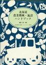 樂天商城 - 北海道農業機械・施設ハンドブック (単行本・ムック) / 原令幸/著