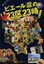 ピエール瀧の23区23時 本/雑誌 (単行本 ムック) / ピエール瀧/著