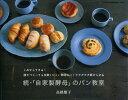 「自家製酵母」のパン教室 続 (単行本・ムック) / 高橋雅子/著