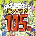 これが弾けりゃ~人気者! ピアノネタ105選[CD] / 教材