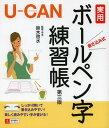 U-CANの実用ボールペン字練習帳 書き込み式[本/雑誌] ...