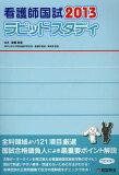 看護師国試ラピッドスタディ 2013 (単行本・ムック) / 法橋尚宏/編著