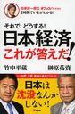 【送料無料選択可!】それで、どうする!日本経済これが答えだ! (オフレコ!BOOKS) (単行本・ムック) / 榊原英資/著 竹中平蔵/著