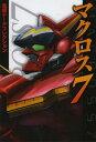 マクロス7 (DENGEKI HOBBY BOOKS 電撃データコレクション)[本/雑誌] (単行本・ムック) / 電撃ホビーマガジン編集部