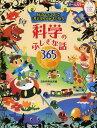 好奇心をそだて考えるのが好きになる科学のふしぎな話365 (ナツメ社こどもブックス)[本/雑誌] (児童書) / 日本科学未来館