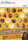 おうちで手作り123 おいしくって、楽しい (単行本・ムック) / 市瀬悦子/料理制作・スタイリング