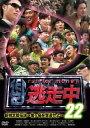 逃走中 22〜run for money〜 【新桃太郎伝説 〜鬼ヶ島を奪還せよ〜】[DVD] / バラエティ