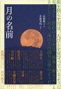 月の名前 (単行本・ムック) / 高橋順子/文 佐藤秀明/写真