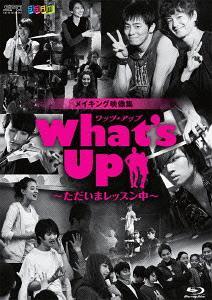 What's Up (ワッツ・アップ) 〜ただいまレッスン中〜 [Blu-ray] / ドキュメンタリー