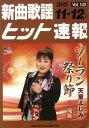新曲歌謡ヒット速報 Vol.120 2012年11月・12月号 (楽譜・教本) / シンコーミュージック